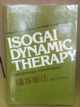 ISOGAI DYNAMIC THERAPY(長26.5cm*寬19.5cm*厚度3cm)